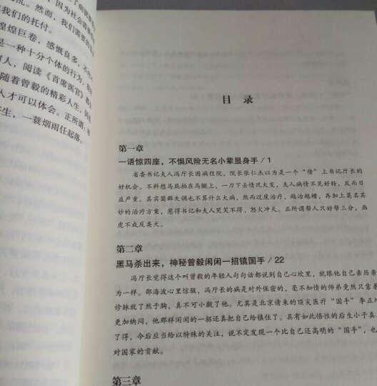 正版 盒装 首席医官 全集 1-13谢荣鹏 著 ) 首席医官全套 官 晒单图