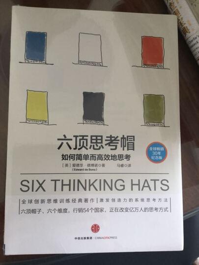 【中信书店】六顶思考帽  晒单图