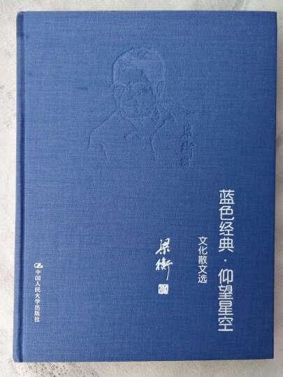 蓝色经典·仰望星空 文化散文选 晒单图