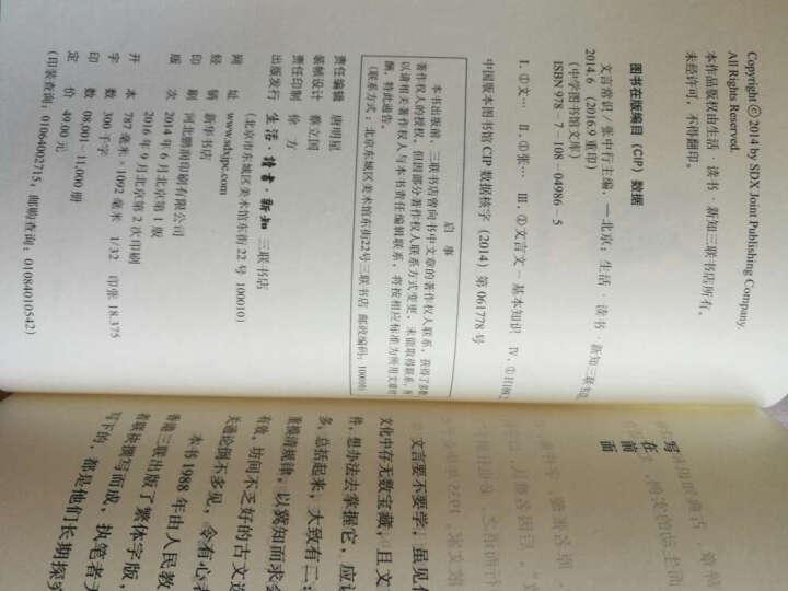 三联文丛:文言常识 晒单图