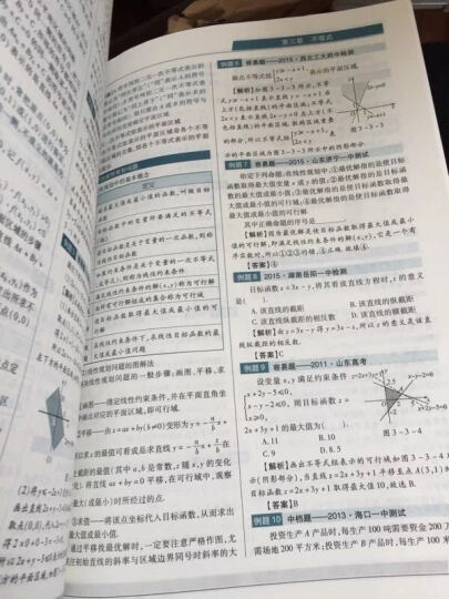 2017版·王后雄学案·教材完全解读:高中化学(选修4  化学反应原理G) 晒单图