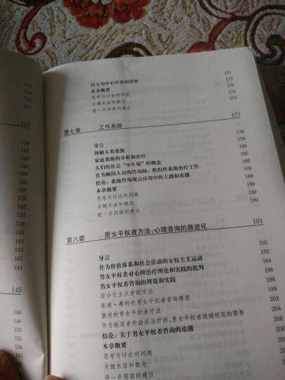 心理咨询经典三书:心理咨询的技巧和策略+心理咨询导论+心理咨询师手册(套装共3册) 晒单图