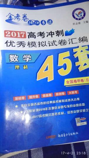 天星教育·高考45套·2017高考冲刺优秀模拟试卷汇编-数学(理科)(45套题) 全国卷甲卷(Ⅱ卷) 晒单图
