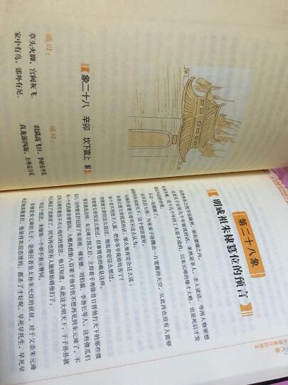 叫魂(1768年中国妖术大恐慌)+推背图中的历史(全新图文版) 晒单图