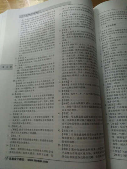 """2016注册会计师·会计考点精粹掌中宝""""梦想成真""""系列图书 晒单图"""