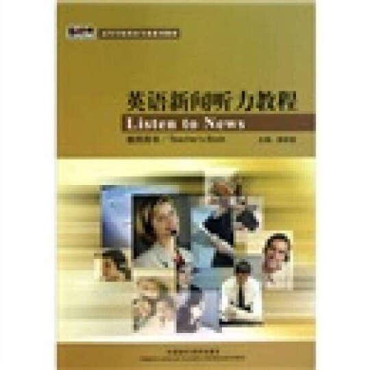 英语新闻听力教程(教师)(配光盘1张) 晒单图