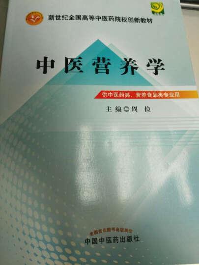 中医营养学*6---创新 晒单图