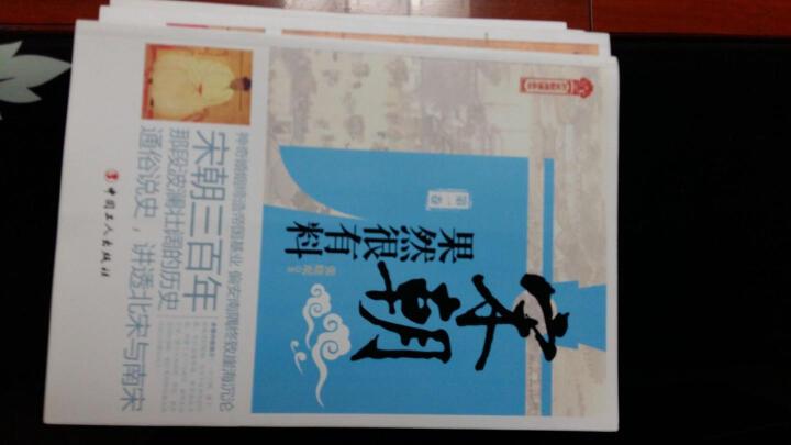 宋朝果然很有料1-4卷(共4册)帝国政事 大宋历史 中国历史书籍 晒单图