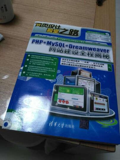 网页设计殿堂之路:PHP+MySQL+Dreamweaver网站建设全程揭秘(附光盘) 晒单图