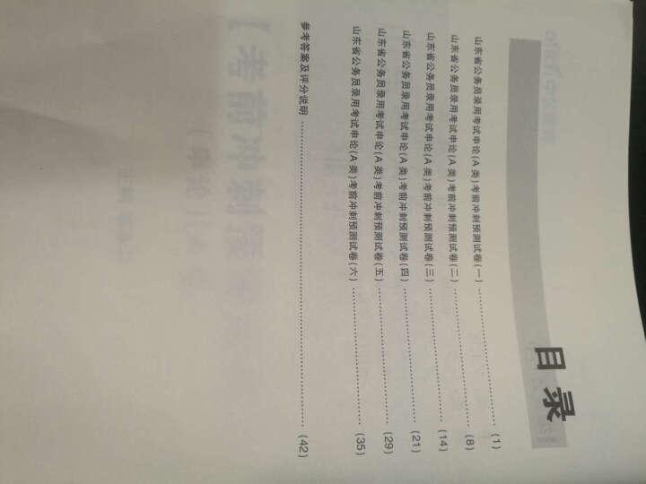 中公版·2017山东省公务员录用考试辅导教材:考前冲刺预测试卷申论(A类) 晒单图