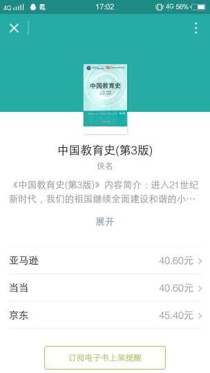 正版  教育类专业基础课系列教材:中国教育史  孙培青   9787561764527 晒单图