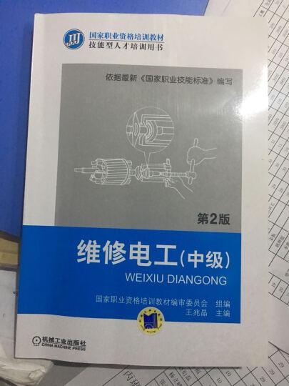 国家职业资格培训教材:维修电工(中级)(第2版) 晒单图