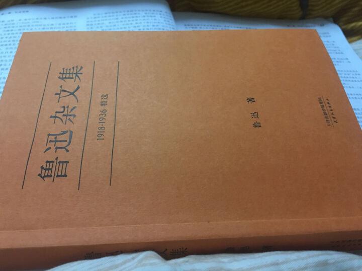 鲁迅杂文集 (新华书店正版) 晒单图