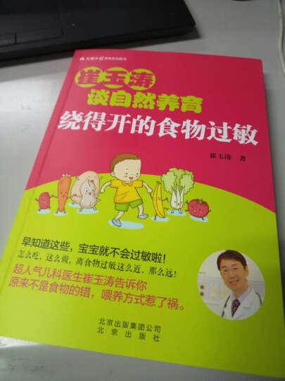 崔玉涛谈自然养育 绕得开的食物过敏 晒单图