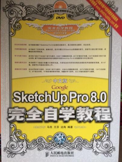 中文版Google SketchUp Pro 8.0完全自学教程 晒单图
