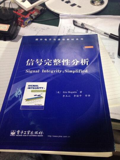 国外电子与通信教材系列:信号完整性分析 晒单图