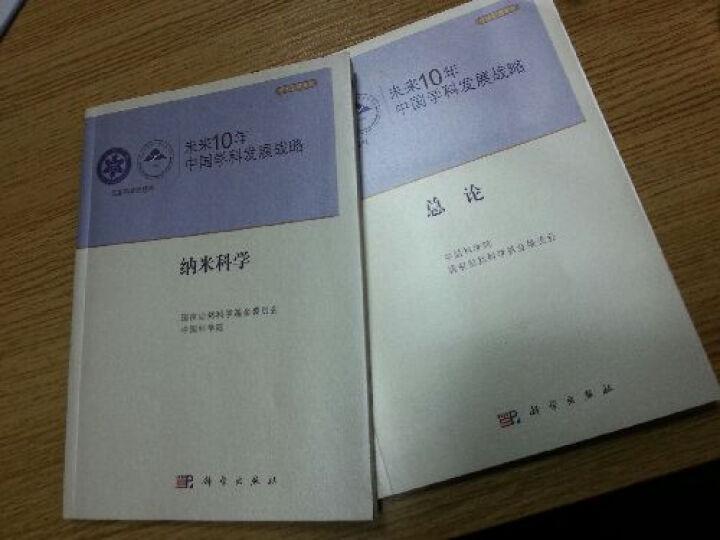 未来10年中国学科发展战略 总论 晒单图