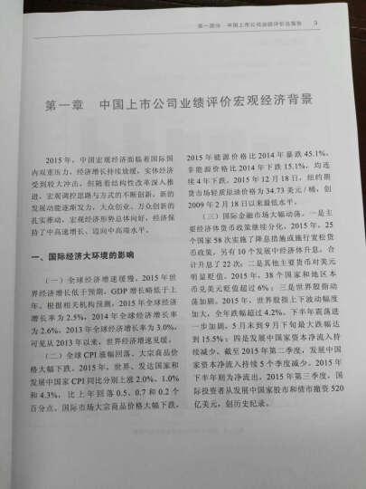 中国上市公司业绩评价报告-2016(中文精装) 晒单图