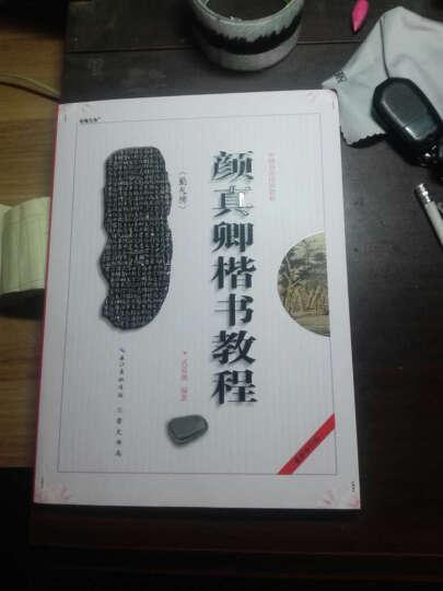 中国书法培训教程:颜真卿楷书教程(勤礼碑)(最新修订版) 晒单图