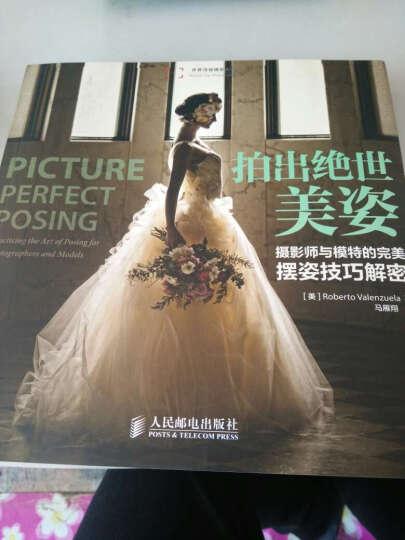 包邮拍出绝世美姿 摄影师与模特的完美摆姿技巧解密美女人像摄影笔记书籍婚礼庆典影楼工作参考书 晒单图
