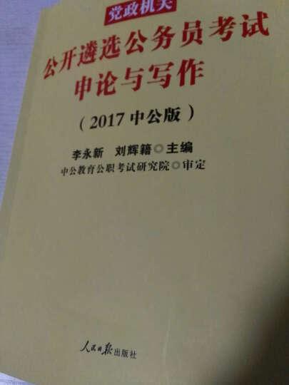 中公版·2017党政机关公开遴选公务员考试:申论与写作 晒单图