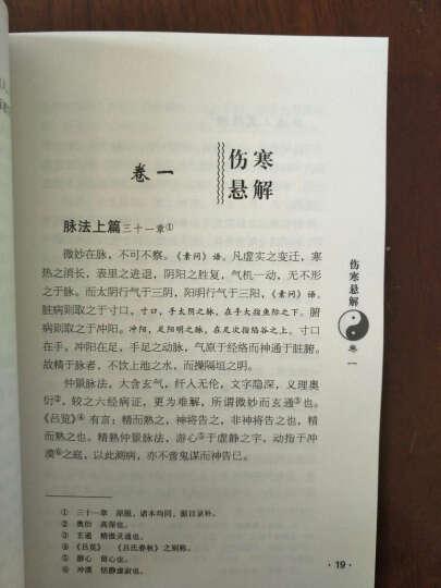 黄元御医书精华系列共4册(黄元伤寒解/黄元御药解/四圣心源)  晒单图