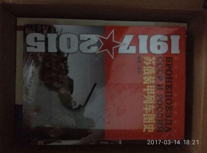 """航空手册:""""利维坦号战记""""系列图解指南 晒单图"""