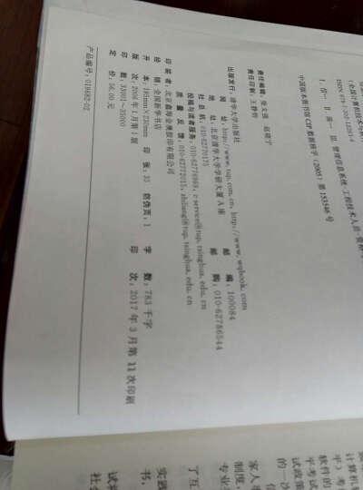 信息系统管理工程师教程+信息系统管理工程师考试试题分类精解(全国计算机技术与软件专业技术资 晒单图