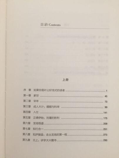 周易江湖:趣说《周易》的技法与实例(裸脊锁线特别版) [罗辑思维] 晒单图