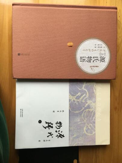 源氏物语(全四册) 晒单图