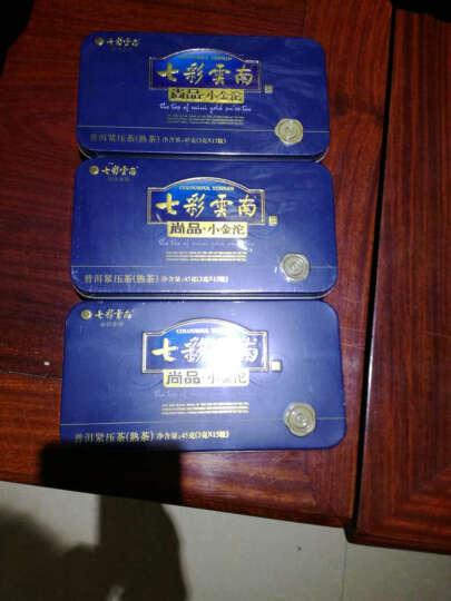 七彩云南 尚品小金沱 45克 普洱茶 熟茶 普洱茶叶小沱茶 晒单图