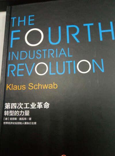 第四次工业革命:转型的力量 晒单图