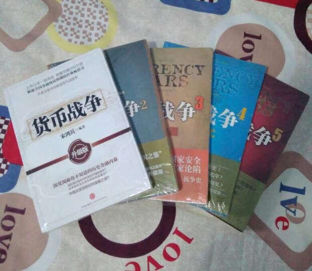 货币战争全套 1-5册 宋鸿兵著 12345册中国经济学原理 金融投资革命经济读 晒单图