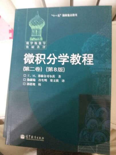 微积分学教程。第2卷:第8版 晒单图