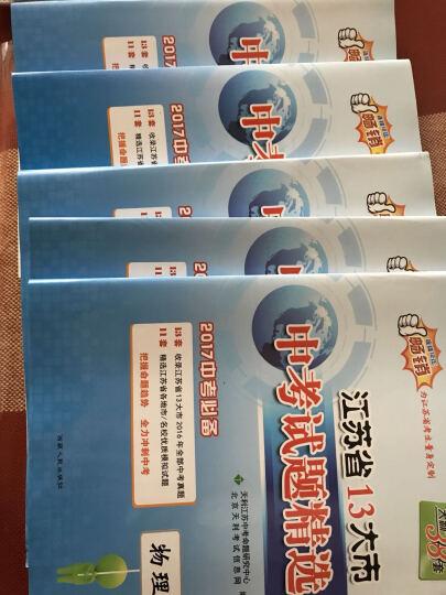 天利38套 2017江苏省13大市中考试题精选:物理(2017中考必备) 晒单图