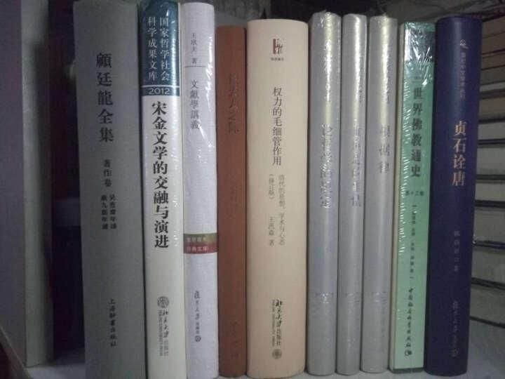 世界佛教通史.第2卷,印度佛教:公元7世纪至20世纪 晒单图