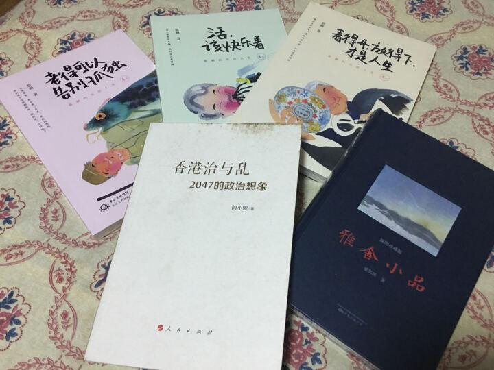 蔡澜的乐活人生三部曲(套装共3册) 晒单图