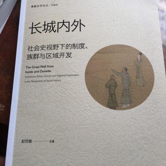 长城内外:社会史视野下的制度、族群与区域开发 晒单图