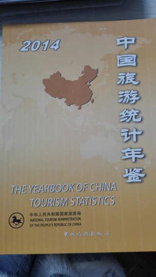 2014中国旅游统计年鉴 晒单图