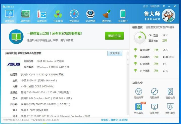 硕扬 i5 8500升i7/GTX1060 3G/16G内存/游戏台式吃鸡电脑主机/DIY组装机 晒单图