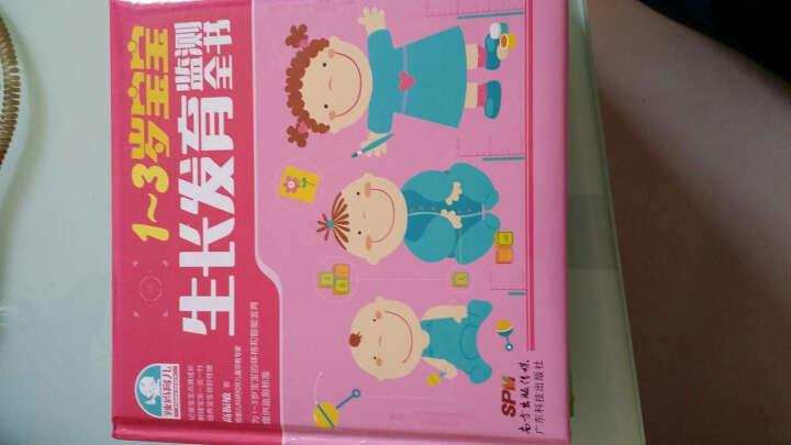 0-3宝宝生长发育监测全书(套装共2册) 晒单图