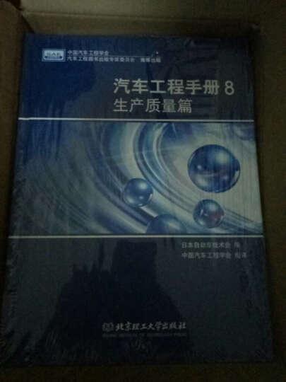 汽车工程手册8:生产质量篇 晒单图