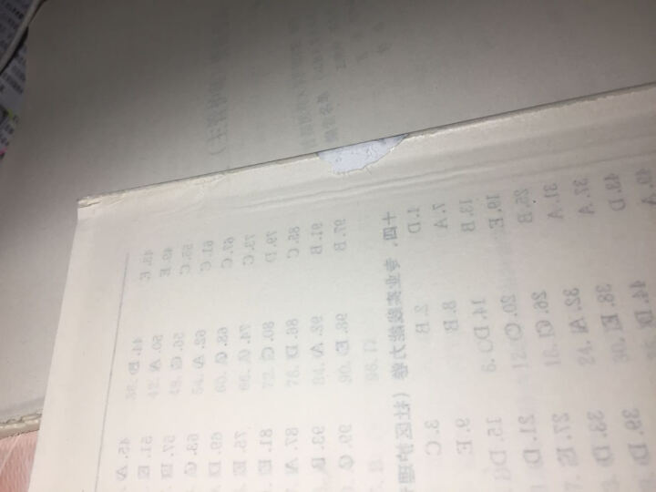 2017护理学专业(主管护师)资格考试2套卷 晒单图