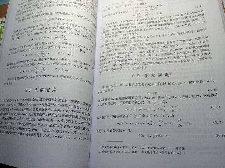 概率论及其应用(卷1·第3版) 晒单图