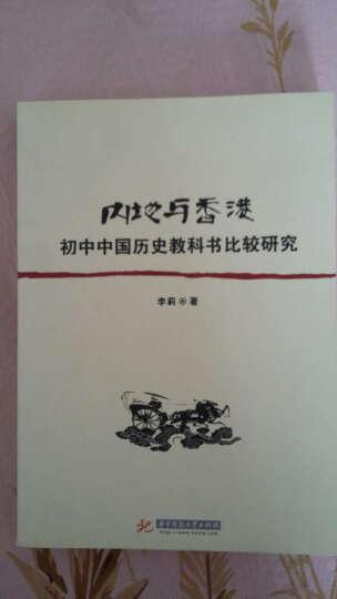 内地与香港初中中国历史教科书比较研究 晒单图