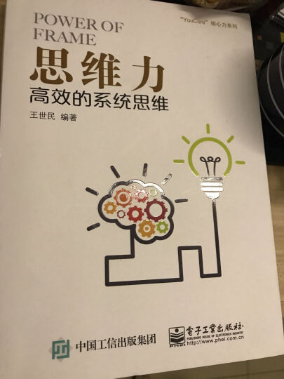 思维力:高效的系统思维+系统思考(白金版) 2本  晒单图