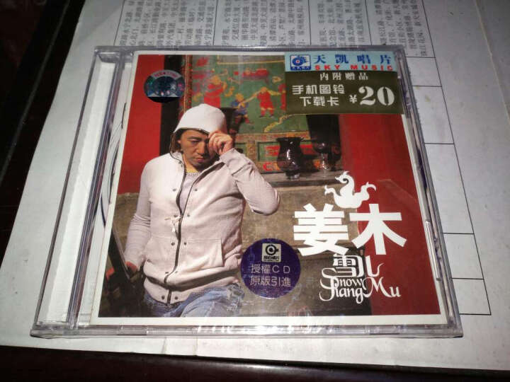 姜木:雪儿(CD) 晒单图