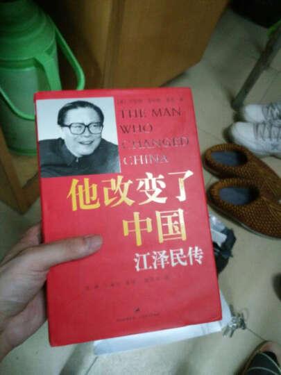 #(二手正版) 他改变了中国:江泽民传(平装) (美) 罗伯特·劳伦斯·库恩著 97875 晒单图