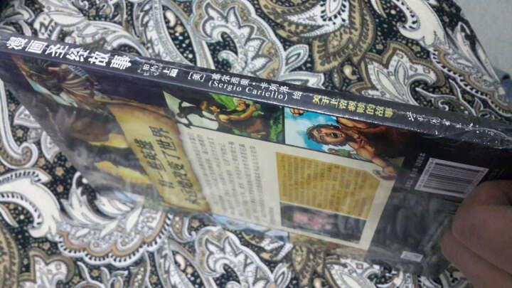 漫画圣经故事:旧约(上篇) 晒单图
