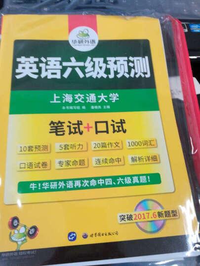 华研外语 2017.6 六级新题型:英语六级预测 笔试+口试 晒单图